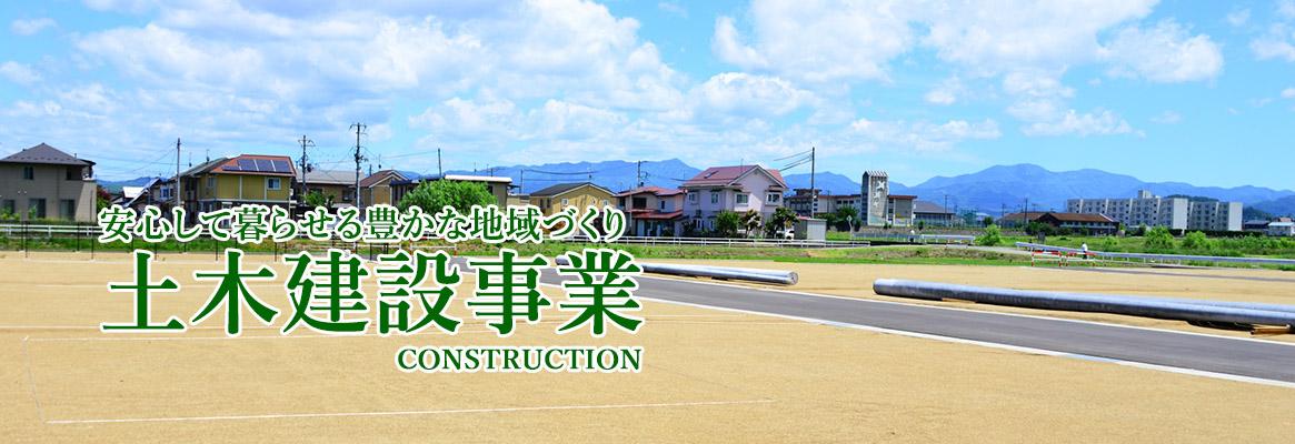 土木建設事業